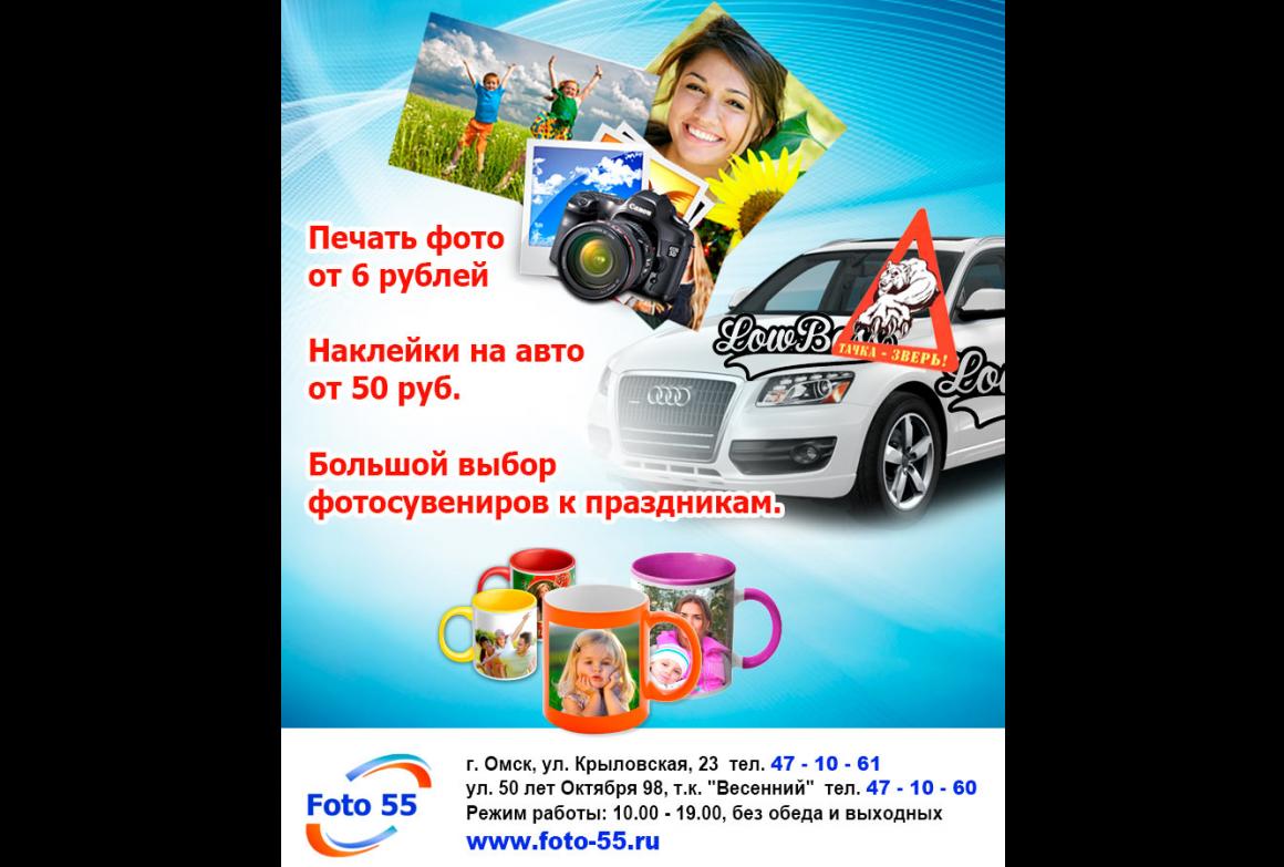Изготовление фотосувениров, печать на фото, наклейки на авто